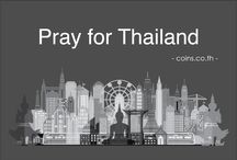 Pray for Thailand / https://www.facebook.com/coins.co.th/photos/a.717664874964772.1073741829.671471499584110/924447000953224/?type=1&theater