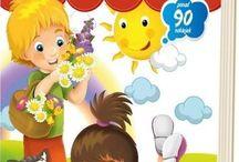 Podręczniki - nauczanie przedszkolne / Podręczniki dla dzieci w wieku przedszkolnym