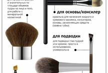Для макияжа