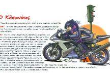 Είδη Μοτοσικλετιστών