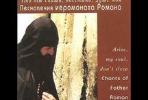 песни иеромонаха Романа