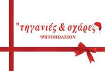 xmas / Τα καταστήματα μας, σας εύχονται Καλές Γιορτές γεμάτες υγεία και ευτυχία!!   #Τηγανιές& #Σχάρες #Ψητοπωλείο #Θεσσαλονίκη