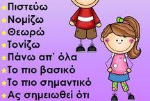ΛΕΞΙΛΟΓΙΟ