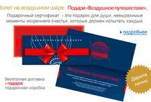 Полет на воздушном шаре / Удивительный и необычный подарок - полет на воздушном шаре с клубом Воздухоплаватели Москва