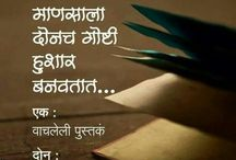 Marathi quots and sayings