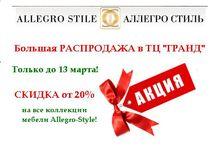 """Где купить подарки своим любимым? / Еще не поздно приобрести роскошные подарки своим любимым по очень выгодной цене! Скидка от 20% на все коллекции мебели Allegro-Style! Распродажа проводится в ТЦ """"ГРАНД"""" (г.Химки) до 13 марта!"""