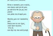 Παππούδες και γιαγιάδες
