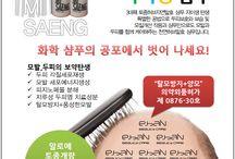 Leaving health / ebain korea's living health
