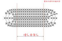 楕円形編みかた