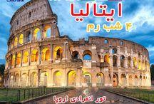 تور انفرادی ایتالیا
