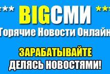 BIG SMI - Горячие Новости Онлайн