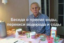 НЕУМЫВАКИН И.П.