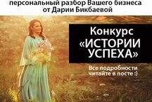 Bikbaeva news