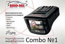 Видеорегистратор с антирадаром Combo №1 / Комбо №1 – видеорегистратор с антирадаром - новинка от  компании Sho-Me.  Combo№1 – это уникальная комбинация самых важных для автомобилиста функций – оповещение о сигналах полицейских радаров, принятых антенной и/или определяемых с помощью GPS, а также запись происходящего на видео в высоком качестве FullHD. Купить антирадар Sho-Me Комбо №1 можно на официальном сайте: http://sho-me.ru/katalog/sho-me-combo-videoregistrator-s-antiradarom-gps/kupit-videoregistrator-s-antiradarom-sho-me-combo-1
