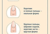 ногти скорректировка