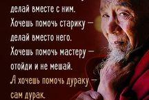 Восточная мудрость