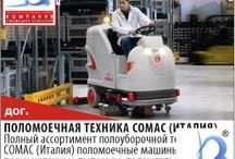 Cleaning equipment and machinery / Industrial Equipment And Machinery Cleaning For Plant And Factory. Cleaning Equipment, Cleaning, machine, tools, cleaning / by Наталья Девяткина