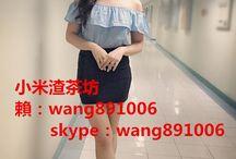 台灣喝茶找小姐首選小米渣頂級優質外送茶坊+LINE:wang891006