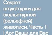 ШТУКАТУРКА