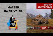 Мастерство на Чехословацких средних танках WOT / Моё мастерство на Чехословацких средних танках в игре WOT.