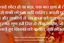 Chanakya Hindi Thoughts  / Learn and Explore Great wisdom of ancient Indian scholar Chanakya through his Thoughts (Niti) in Hindi. All Chanakya Hindi Thoughts are available in HD / by Arvind Katoch