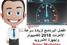 افضل البرنامج لزيادة سرعة الإنترنت 2018 للكمبيوتر واجهزة الاندرويدhttp://alsaker86.blogspot.com/2018/01/program-Best-Internet-Speed-2018.html