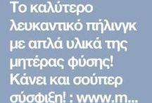 ΜΥΣΤΙΚΑ ΟΜΟΡΦΙΑΣ