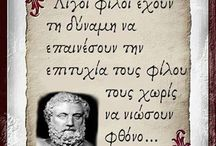 Greek Quotes / by Katherine Naoumis