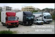 μεταφορικη θεσσαλονικης - 213 0089158