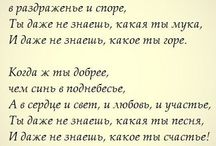 Стихи и изречения