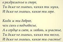 ЯЛюСтихи