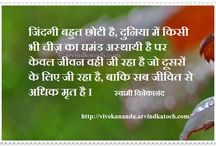 Swami Vivekananda Hindi Quotes / Find of famous Quotes of Swami Vivekananda in Hindi as beautiful picture messages.  / by Arvind Katoch
