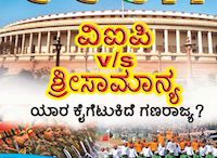 Taranga Kannada ebooks