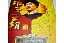 Classic Chinese Movies / These are a collection of Chinese Movies I found on Amazon.
