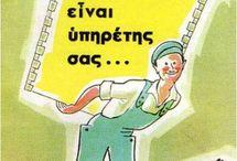 Διαφημίσεις παλιές