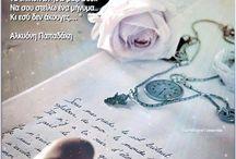 Λόγια που δεν ειπώθηκαν καθαρά . . . / Σκέψεις και συναισθήματα μέσα από αποφθέγματα και εικόνες, που πάντοτε υπήρχαν και πάντα θα υπάρχουν . . .