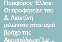 Πυρφορον ελλην