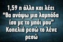 #GreekLOL