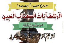 Height Badhane ki Dua