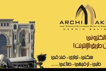 Archimaker online office / مكتب اركيميكر اول مكتب هندسى يعمل عبر الانترنت فى الشرق الاوسط و العالم