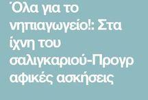 ΠΡΟΓΡΑΦΙΚΕΣ ΑΣΚΗΣΕΙΣ