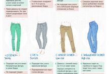 как выбрать размер джинс