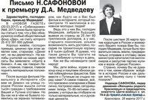 Письмо Медведеву