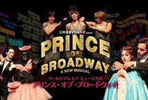 """Prince of Broadway""  Hal Prince / The show celebrates the legendary career of Harold Prince, whose 21 Tony wins reflect his status as Broadway's most influential director and producer. This extraordinary musical premieres in Japan, before anywhere else in the world."