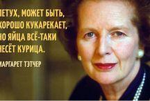 Маргарет Тэтчер цитаты