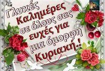 Καλημέρα Καλησπέρα Καληνύχτα