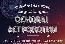 Блог астролога / Блог астролога - истории из астрологической практики. Консультации по астрологии.