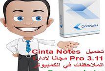 تحميل Cinta Notes Pro 3.11 مجانا لادارة الملاحظات في الكمبيوترhttp://alsaker86.blogspot.com/2018/01/Download-Cinta-Notes-Pro-3-11-free.html