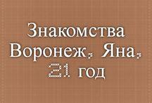 linkotema.ru - сайт знакомств
