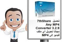 تحميل 7thShare Any MP4 Converter 3.2.9 مجانا تحويل أي ملف فيديو إلى MP4http://alsaker86.blogspot.com/2018/02/Download-7thshare-any-mp4-converter-329-mp4-free.html